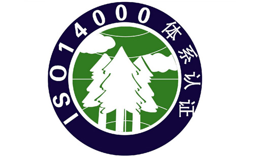 iso14001認證咨詢